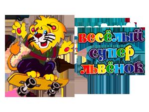 Весёлый супер-львёнок в магазине Тотошка. Детская одежда