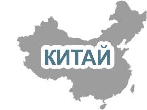 Китай в магазине Тотошка. Детская одежда